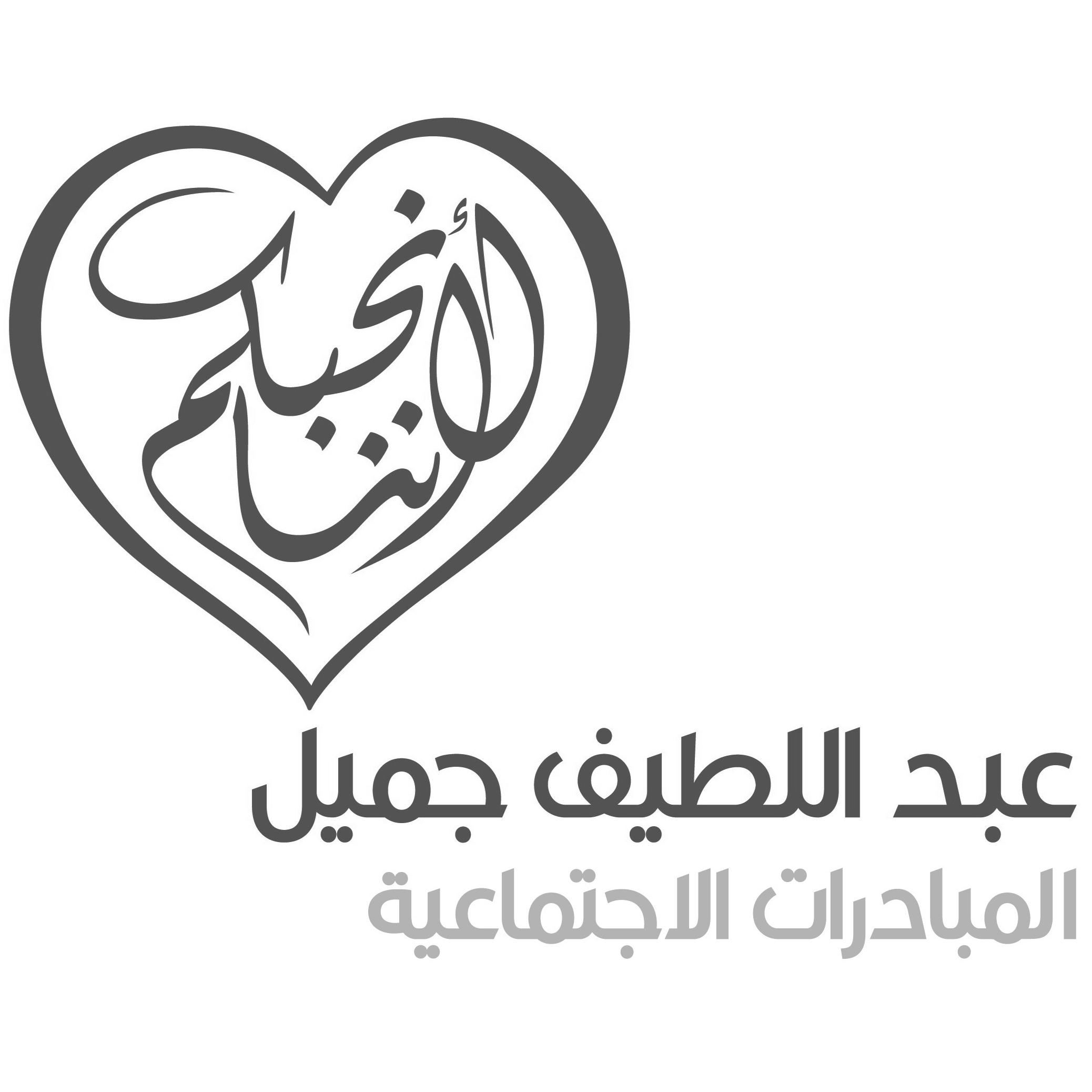 ALJCI-Logo_arabic-2.jpg