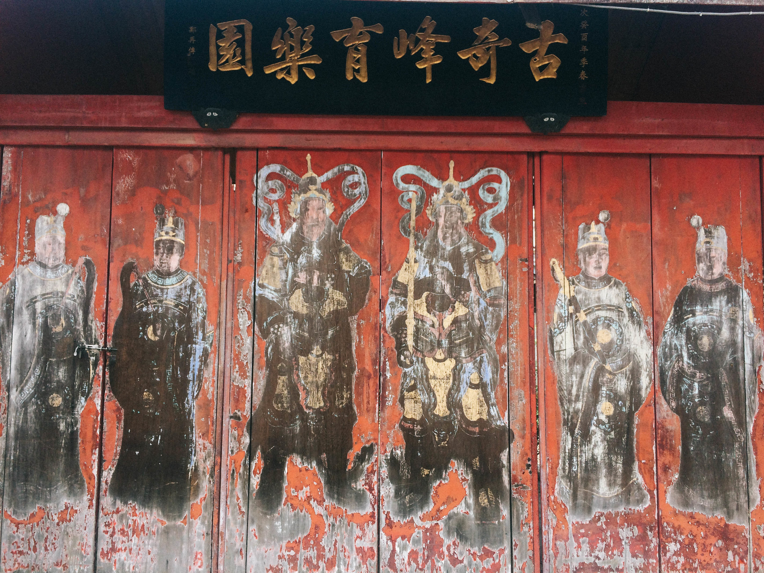 wall deco before entering pu tian temple site