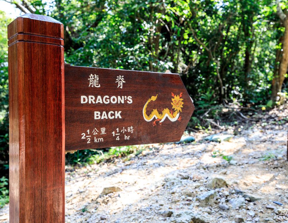 The end of the Dragon's Back Trail, not the start....