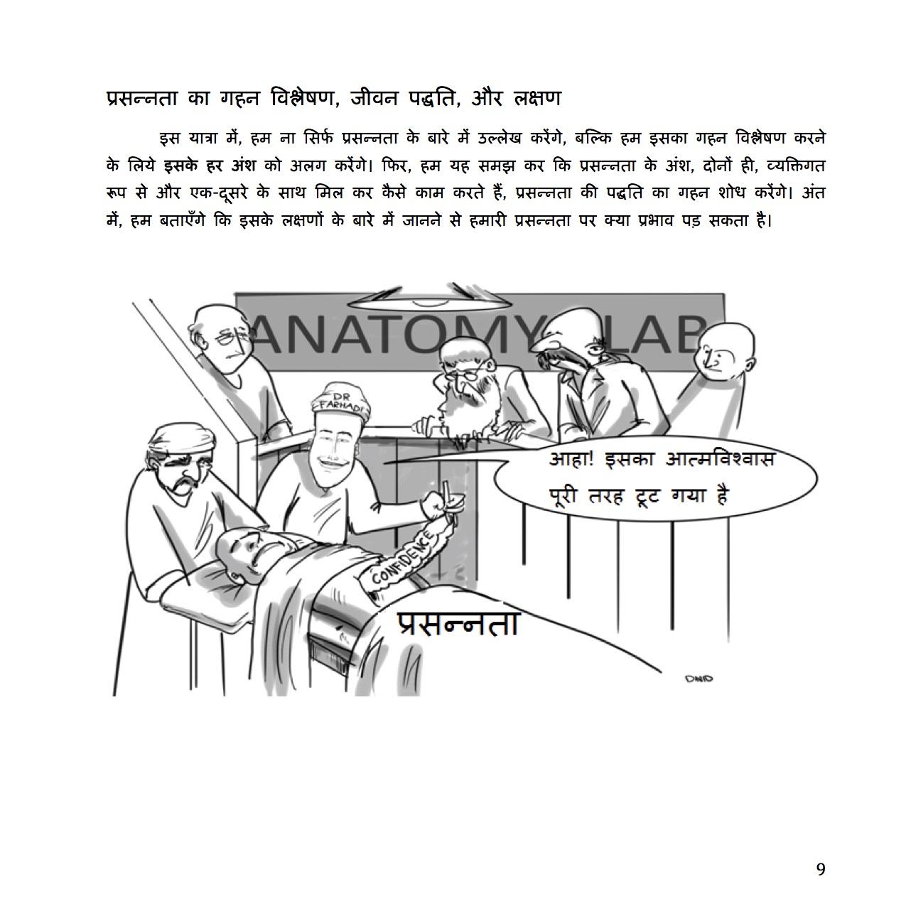 EOH Hini Book LR page 9.jpg