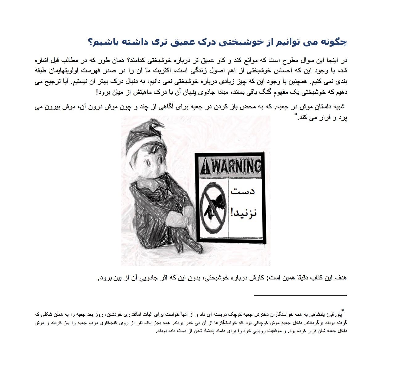 EOH Farsi book page8.jpg