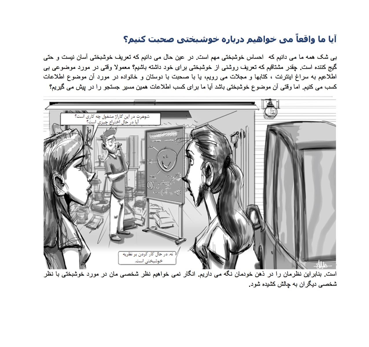 EOH Farsi book page7.jpg