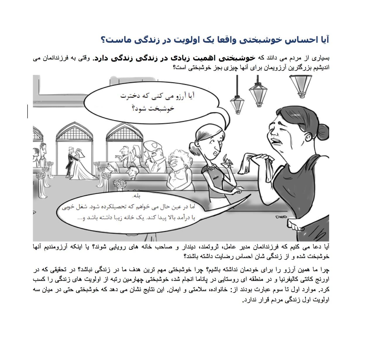 EOH Farsi book page6.jpg