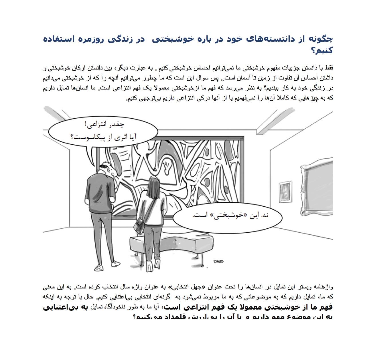 EOH Farsi book page3.jpg