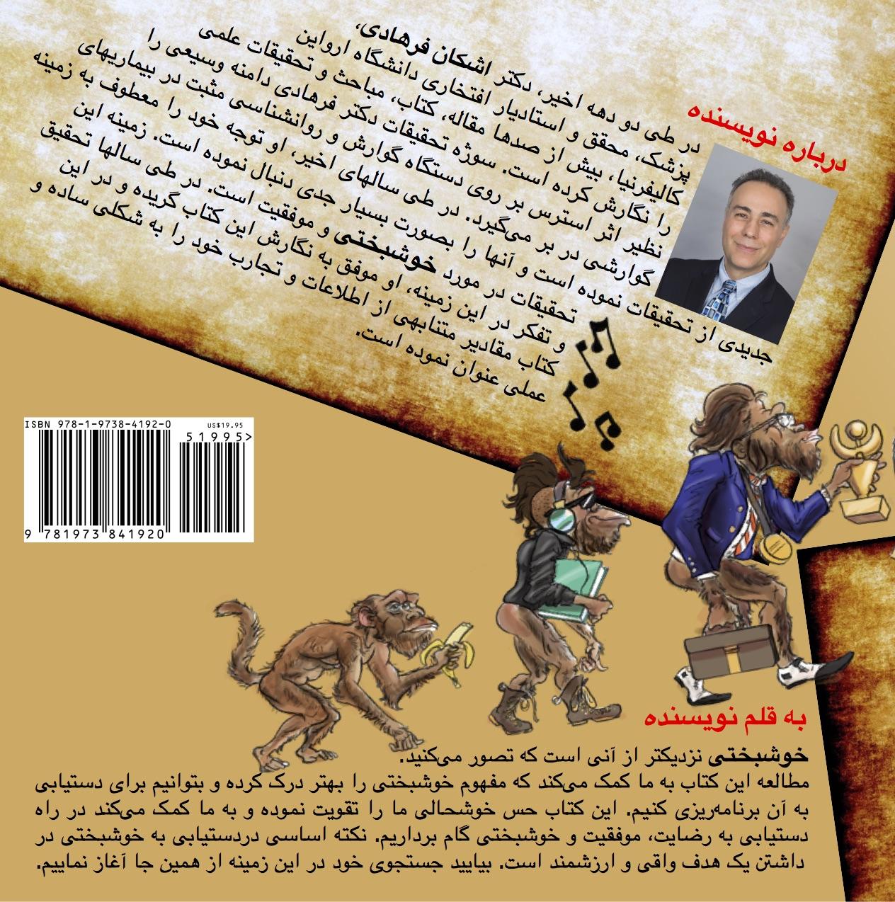 EOH Persian cover V9 Back.jpg