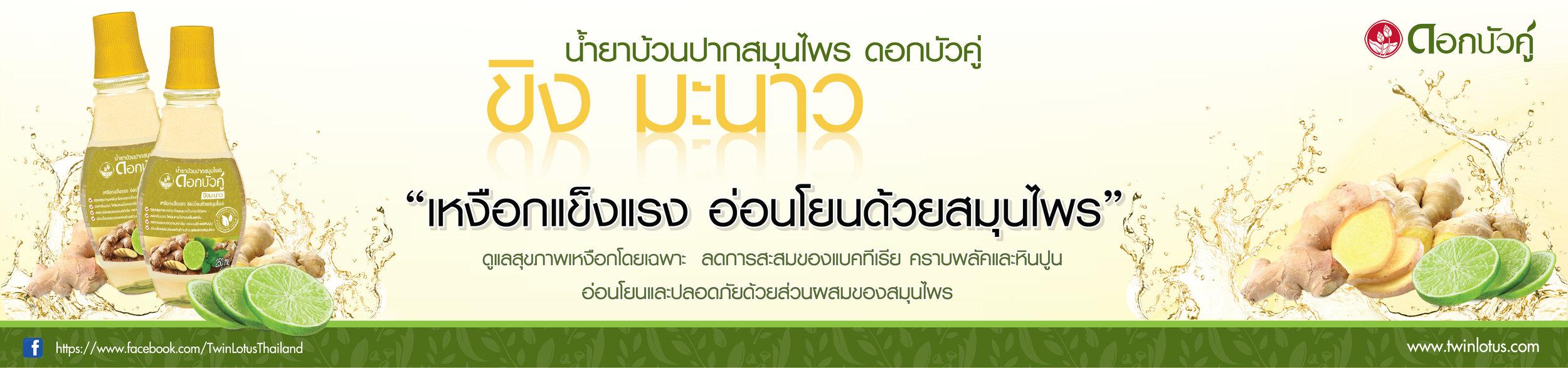 Banner Website_น้ำยาบ้วนขิงมะนาว-01.jpg