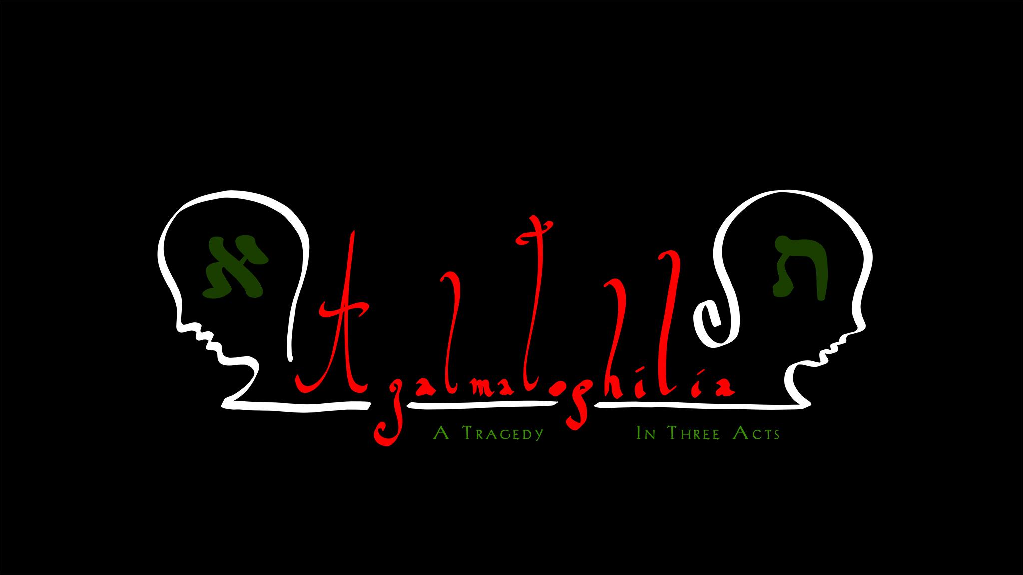 Agalmatophilia Logo (3rd Version_No Info).jpg