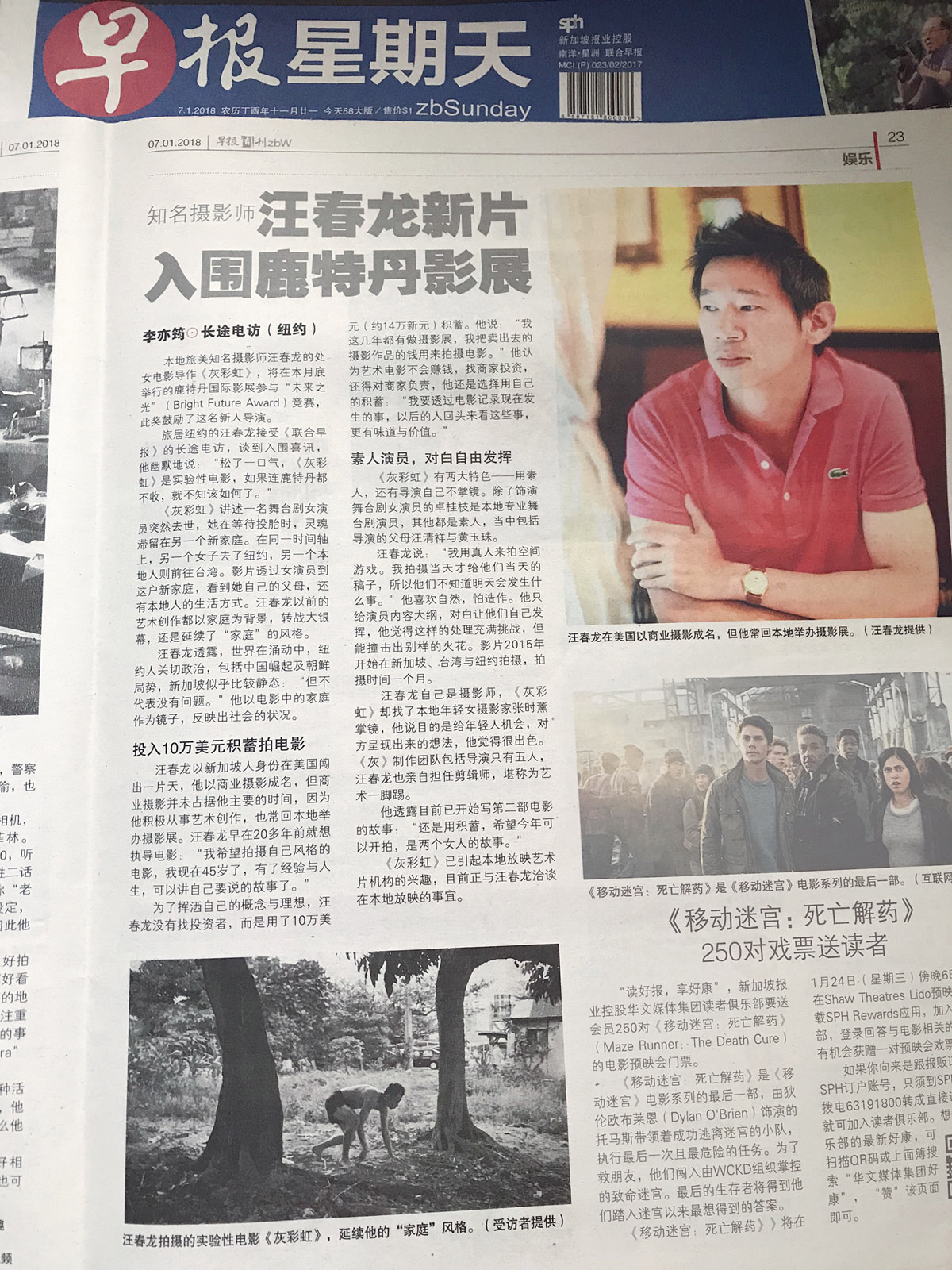 Press_2018_06June_LianHeZaoBao.jpg