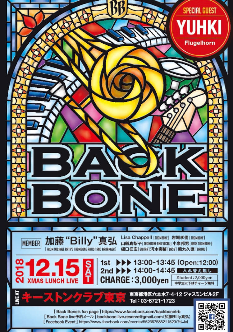 Backbone flyer 12:15.jpg