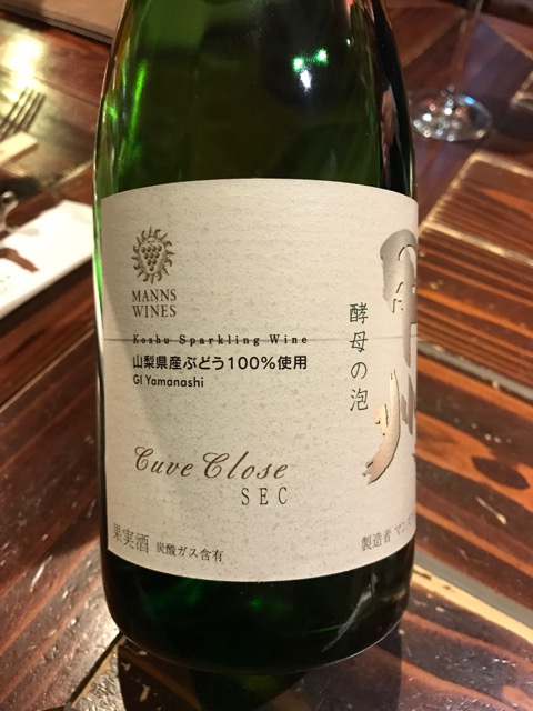 My first Japanese wine was a sparkler. a good way to start just about anything.