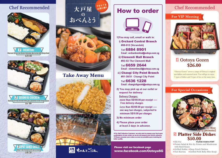 takeawaymenu_2019_01.jpg
