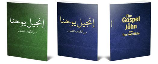 Email-image_Arabic-Gospels-v04.png