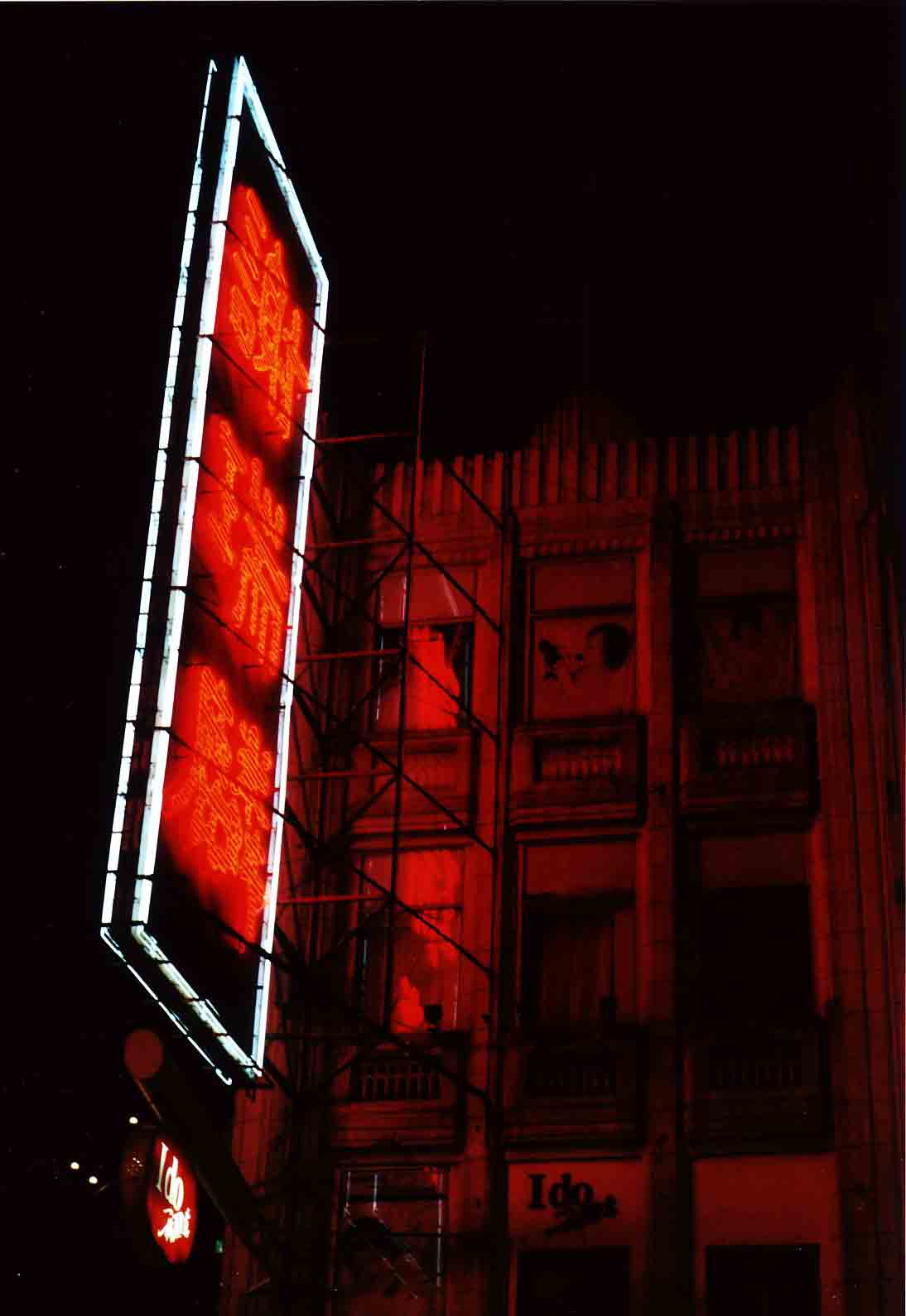 lights-on-building.jpg