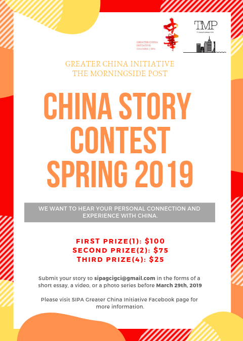 GCI & TMP Present the Spring 2019 China Story Contest — The