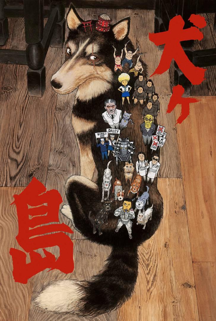 Poster Artist : Katsuhiro Otomo