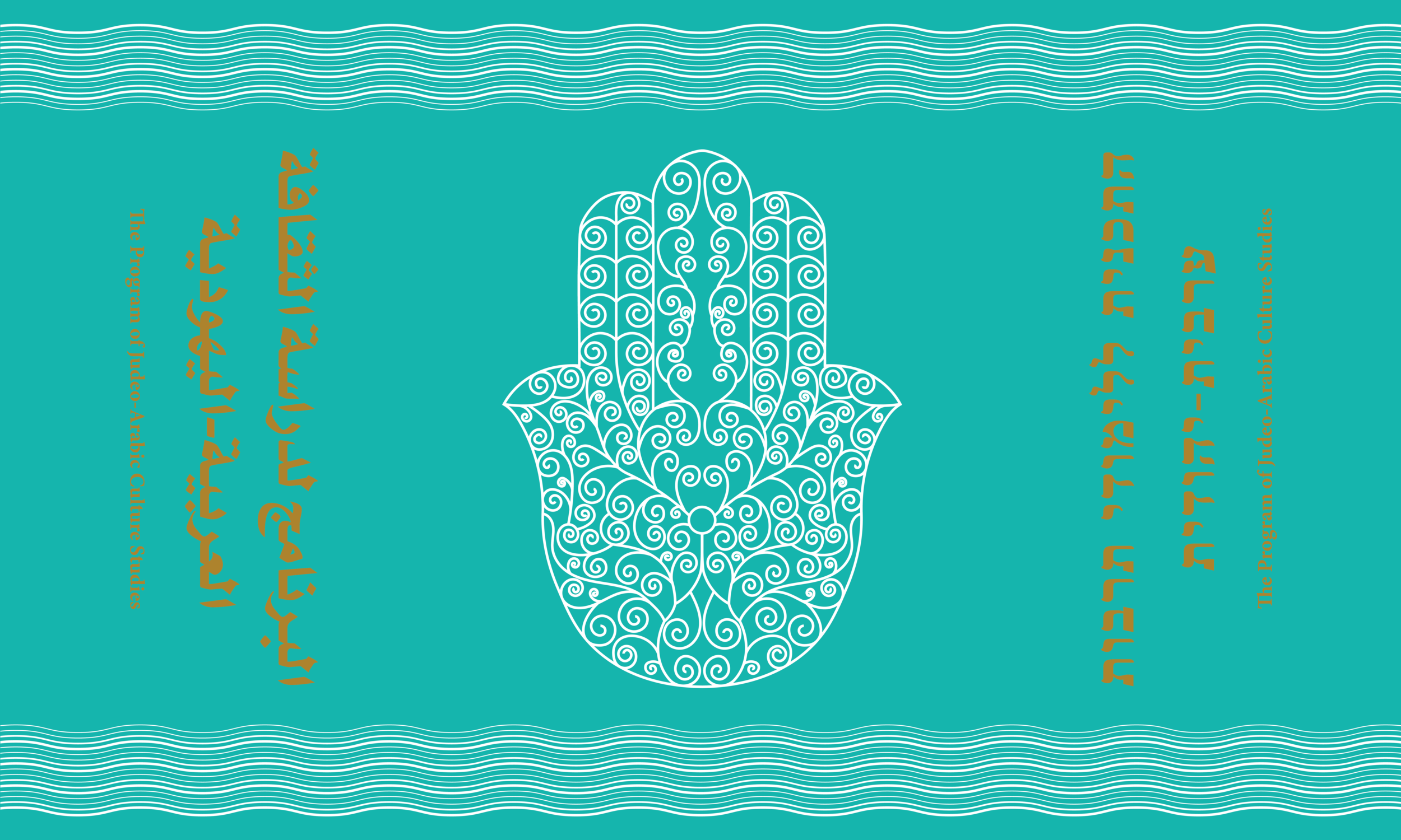 Jewish-Arab Culture Studies_Hamsa Flag_English.png