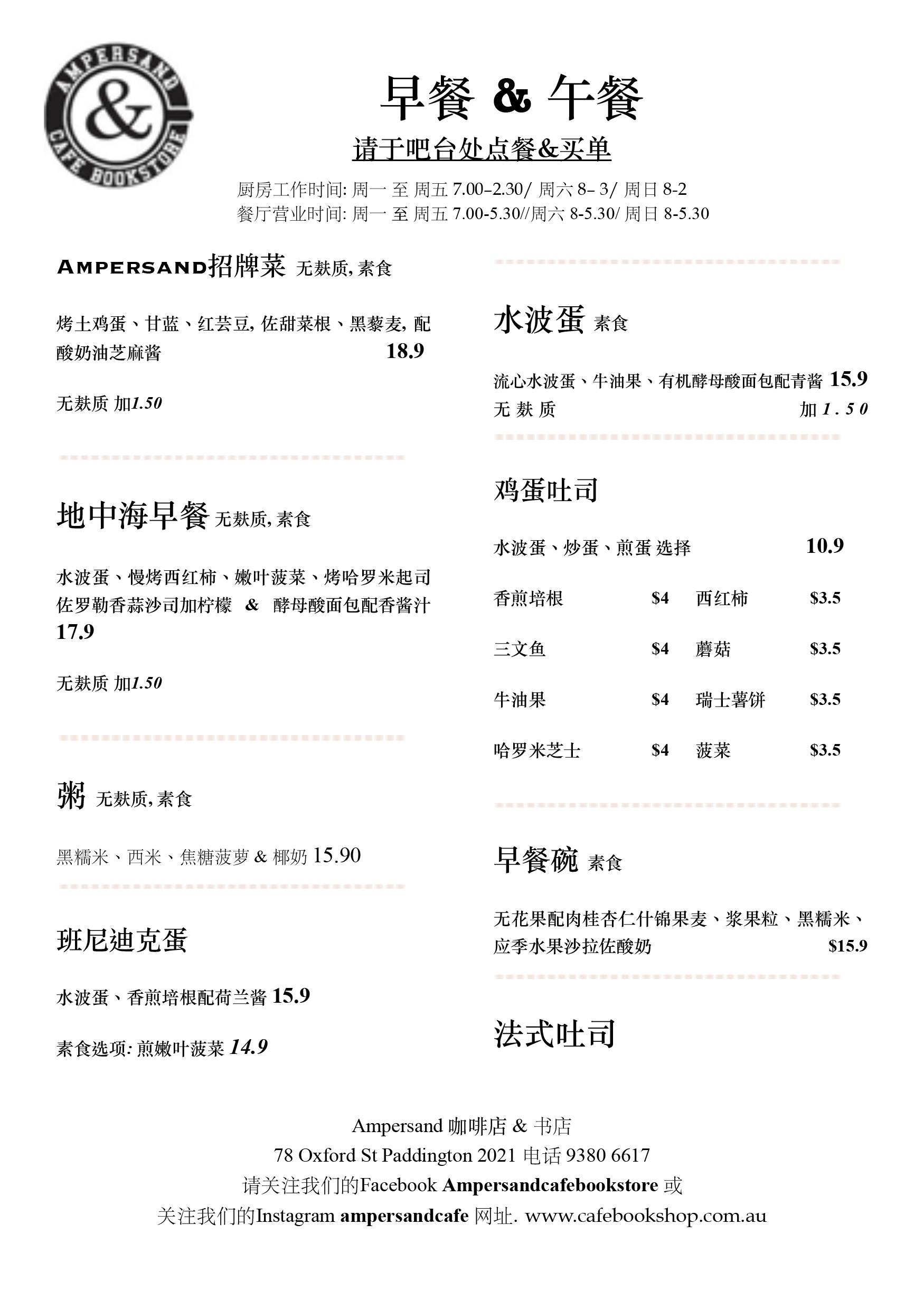 AMPERSAND-MENU-CH-1.png
