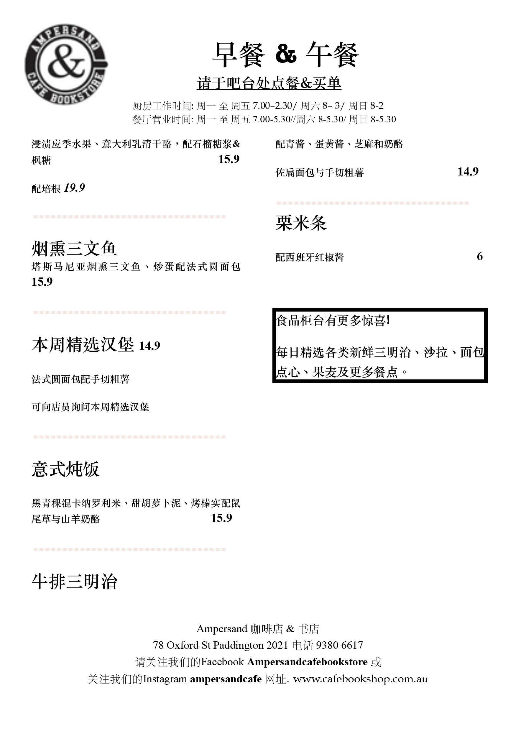 AMPERSAND-MENU-CH-2.png