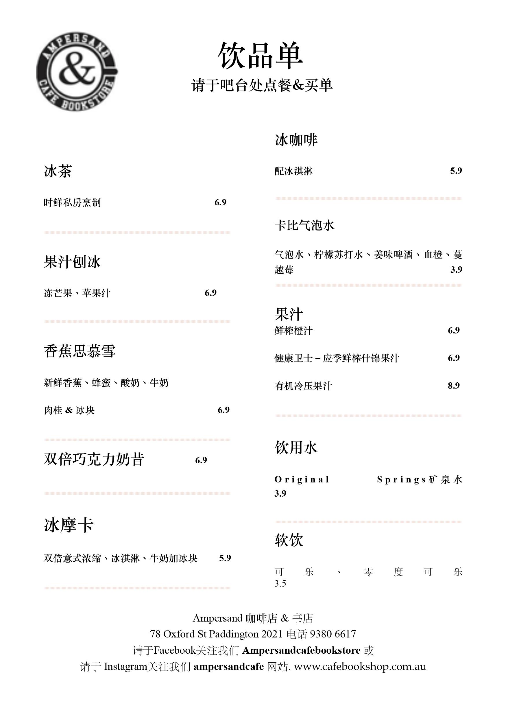 AMPERSAND-MENU-CH-3.png
