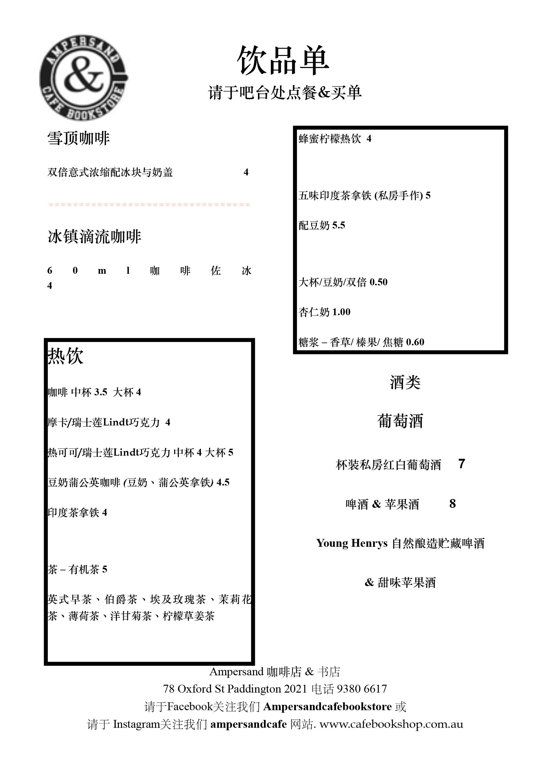 AMPERSAND-MENU-CH-4.png
