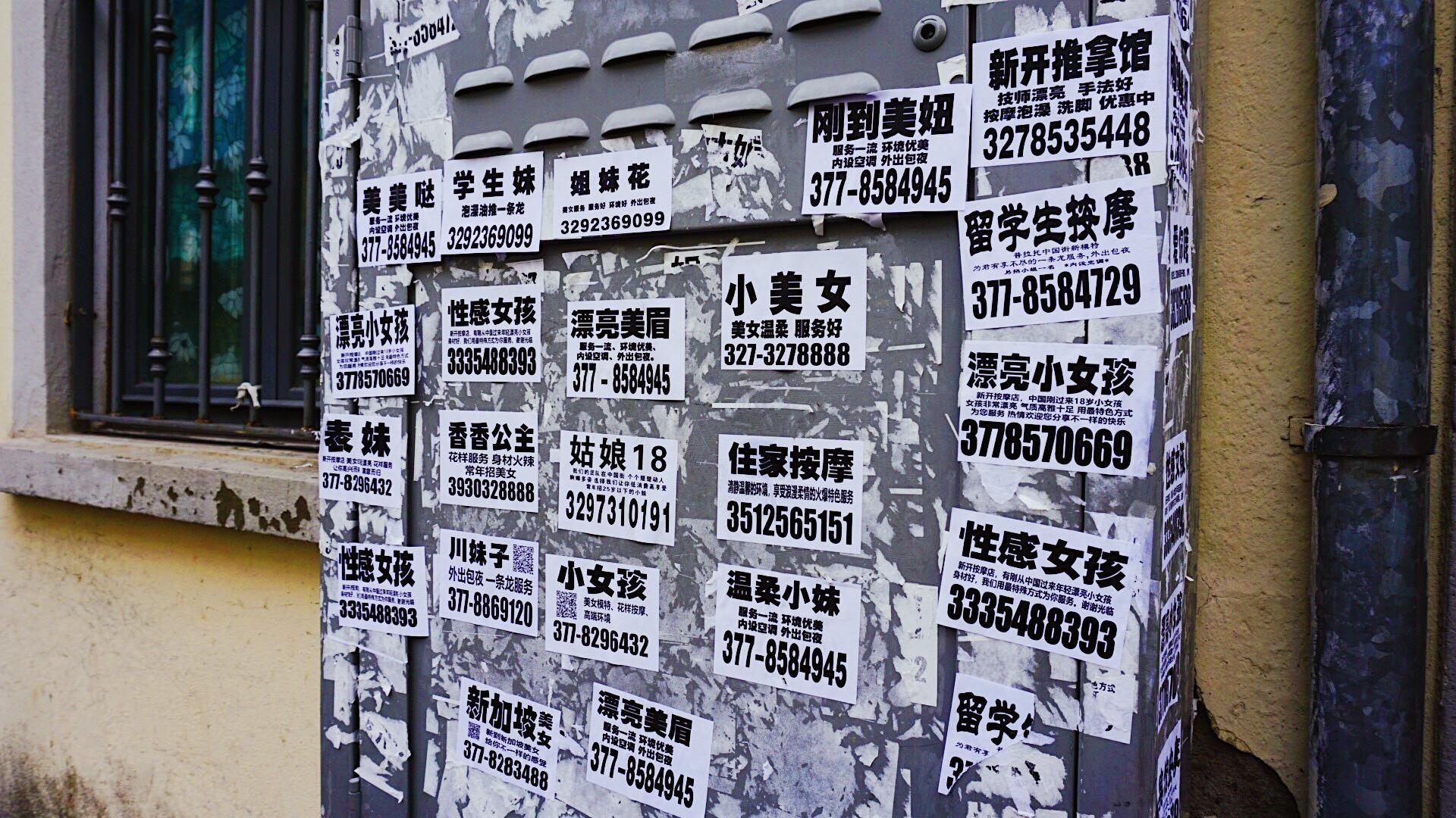 街边各式各样的小广告