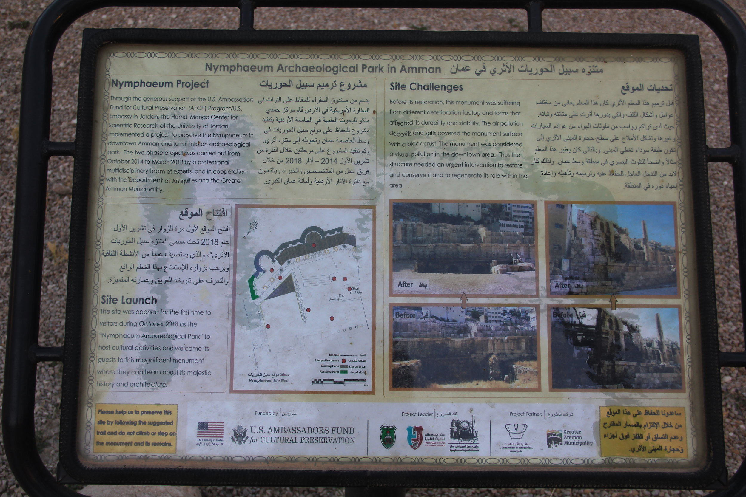 mingmingfeng-jordan-amman-nymphaeum-archaeological-park-03.JPG