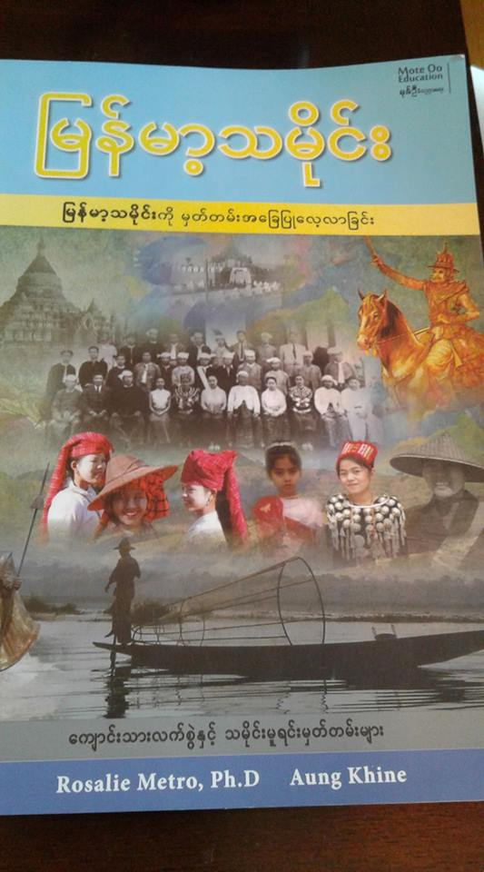 Histories of Burma - In 2013, Mote Oo Education published Histories of Burma, a thematically-organized, document-based textbook set intended for secondary and post-secondary students of Burma/Myanmar's history.I collaborated with a Burmese history teacher, Mr. Aung Khine, to produce this resource. Our goal was to promote national reconciliation through critical thinking about history.The Source Book contains one hundred of the most important documents in the country's history, bringing together colonial documents with political cartoons, eye-witness accounts, treaties, and speeches by leaders from many of Myanmar's ethnic groups.The Student Book contains activities for students to do using these documents. Activities are organized into ten thematic units.The Teacher Book contains guidance for teachers using this textbook.These resources are available in English and Burmese languages, and can be downloaded here.I maintain a Facebook page for Histories of Burma to update users on trainings and topics of interest.