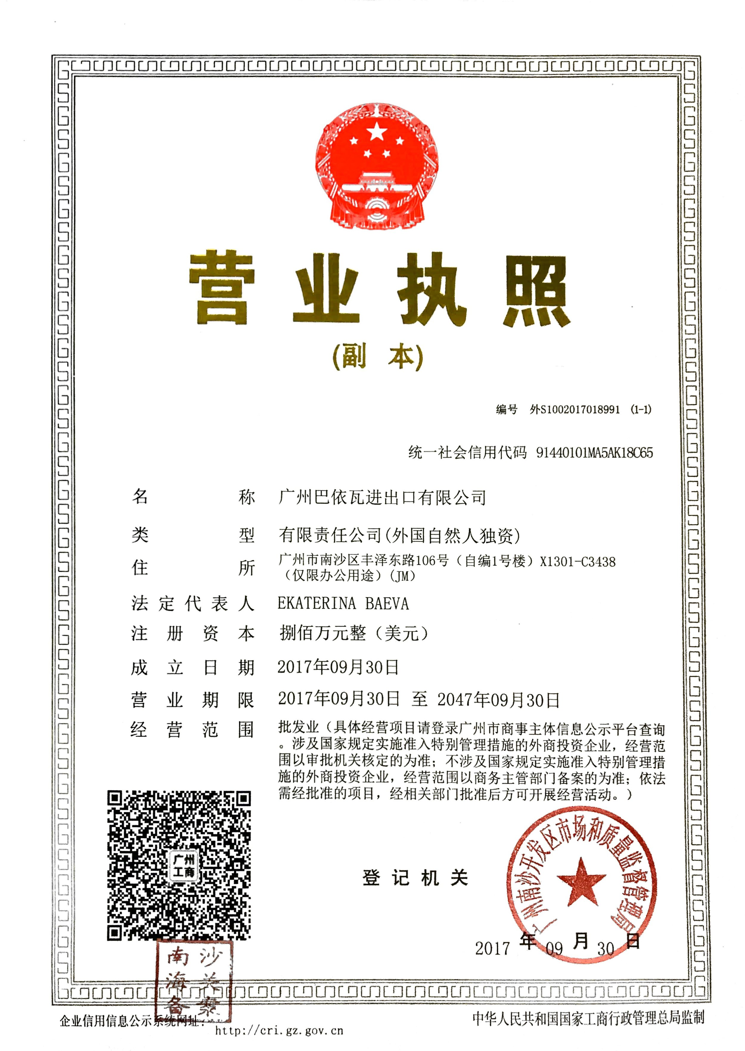 Official registered company in Guangzhou city. China.