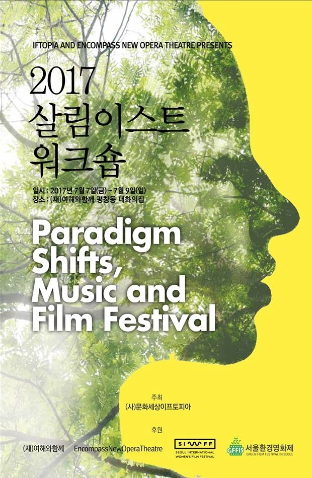 The Paradigm Shifts program cover in Korean.