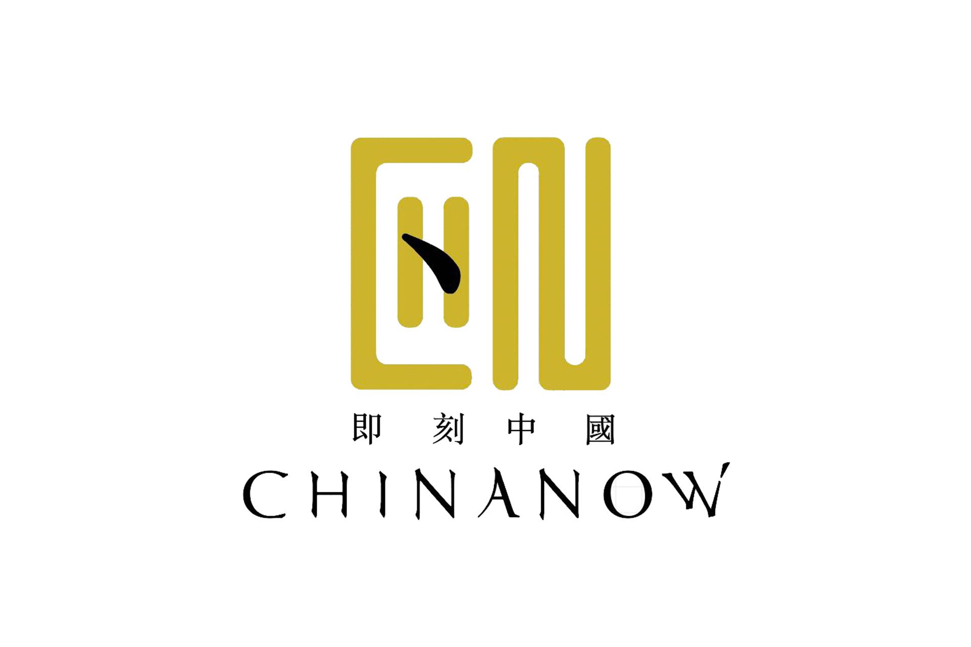 chinanow.jpg