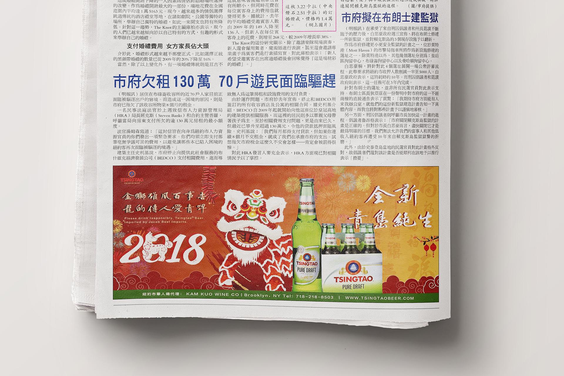 Tsingtao_Overice7.jpg