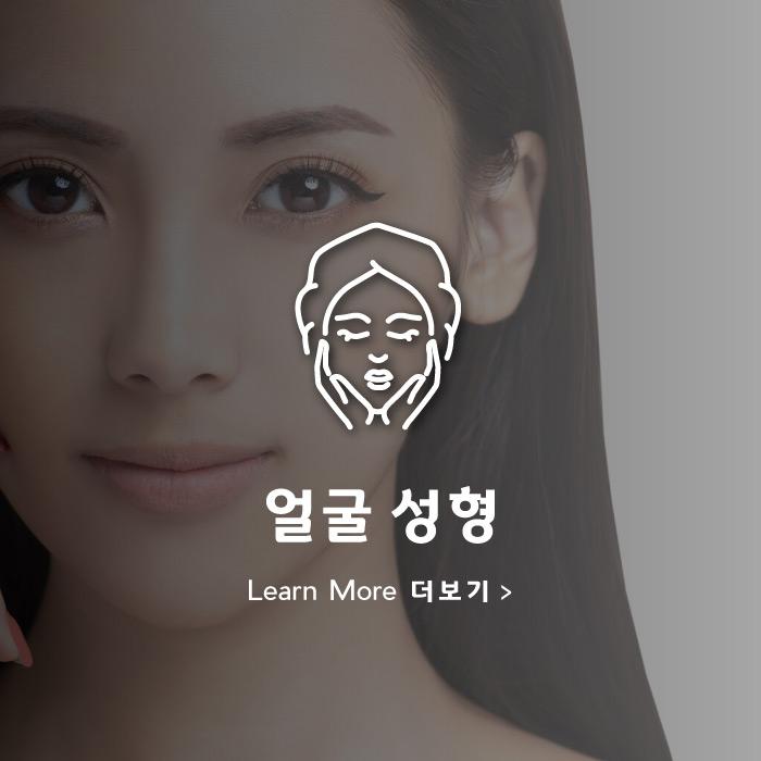 얼굴-성형.jpg