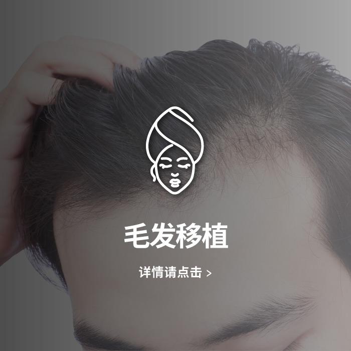 hair-restoration-ch.jpg