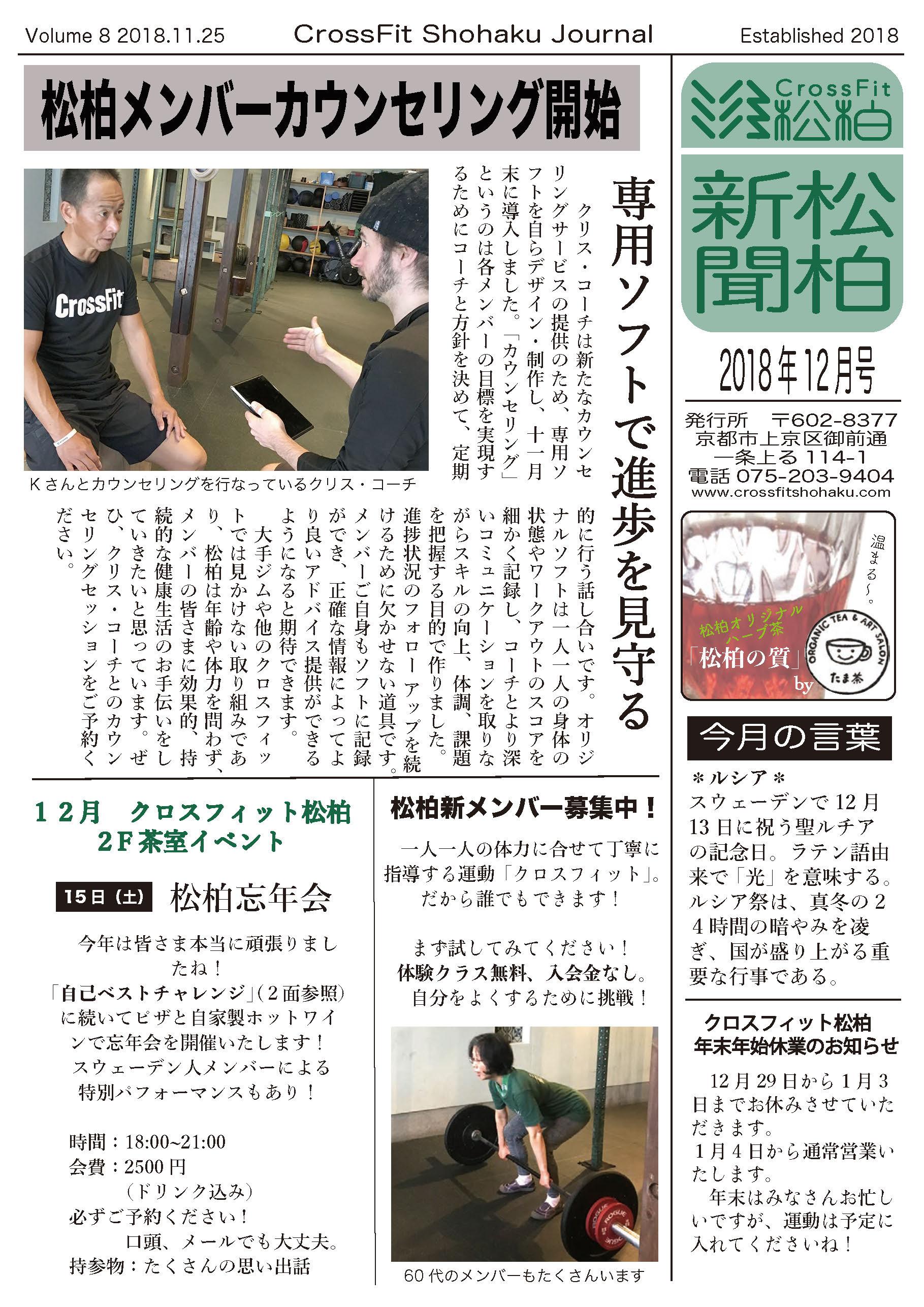 AllNewsletters_ページ_15.jpg