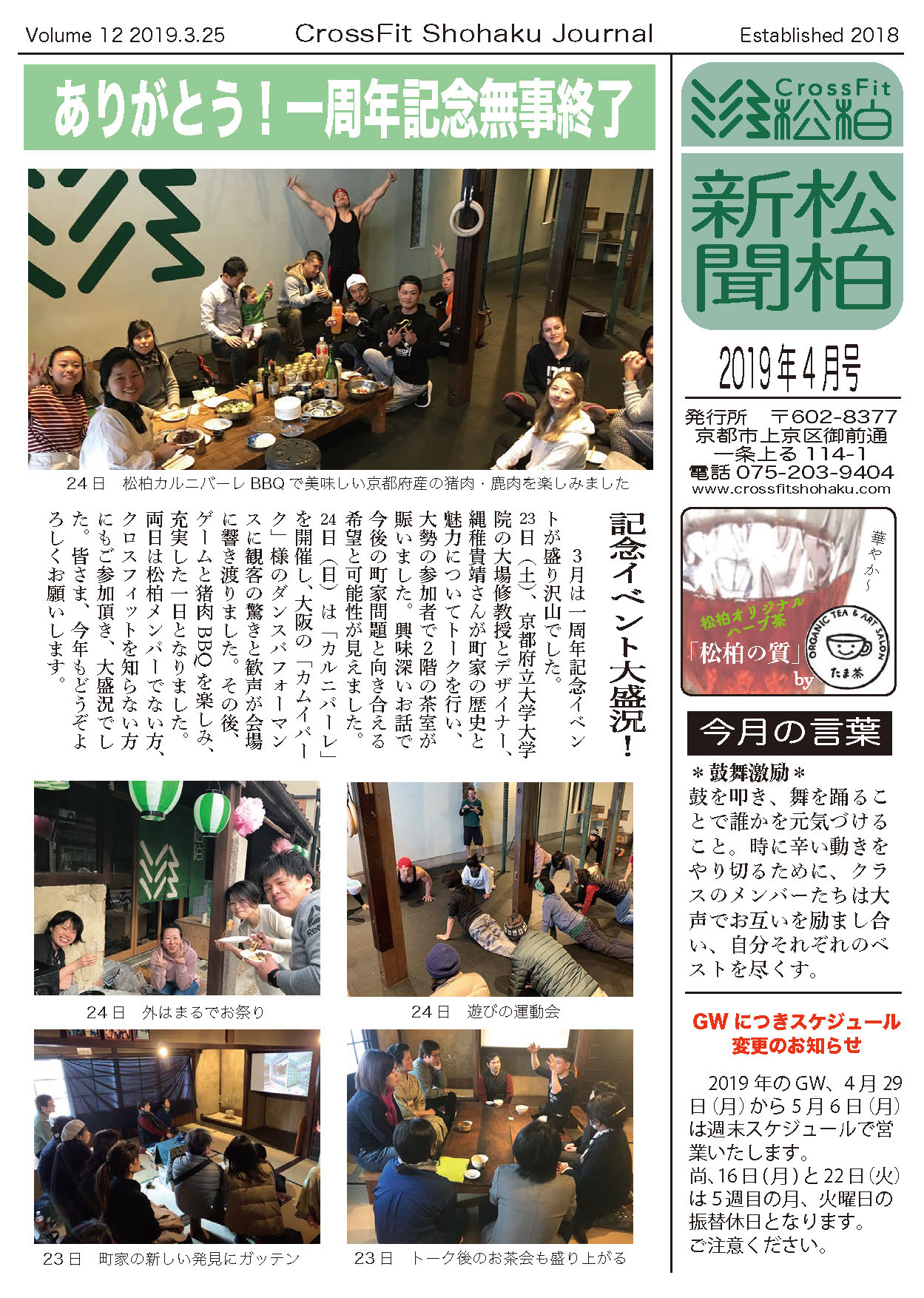 AllNewsletters_ページ_24.jpg