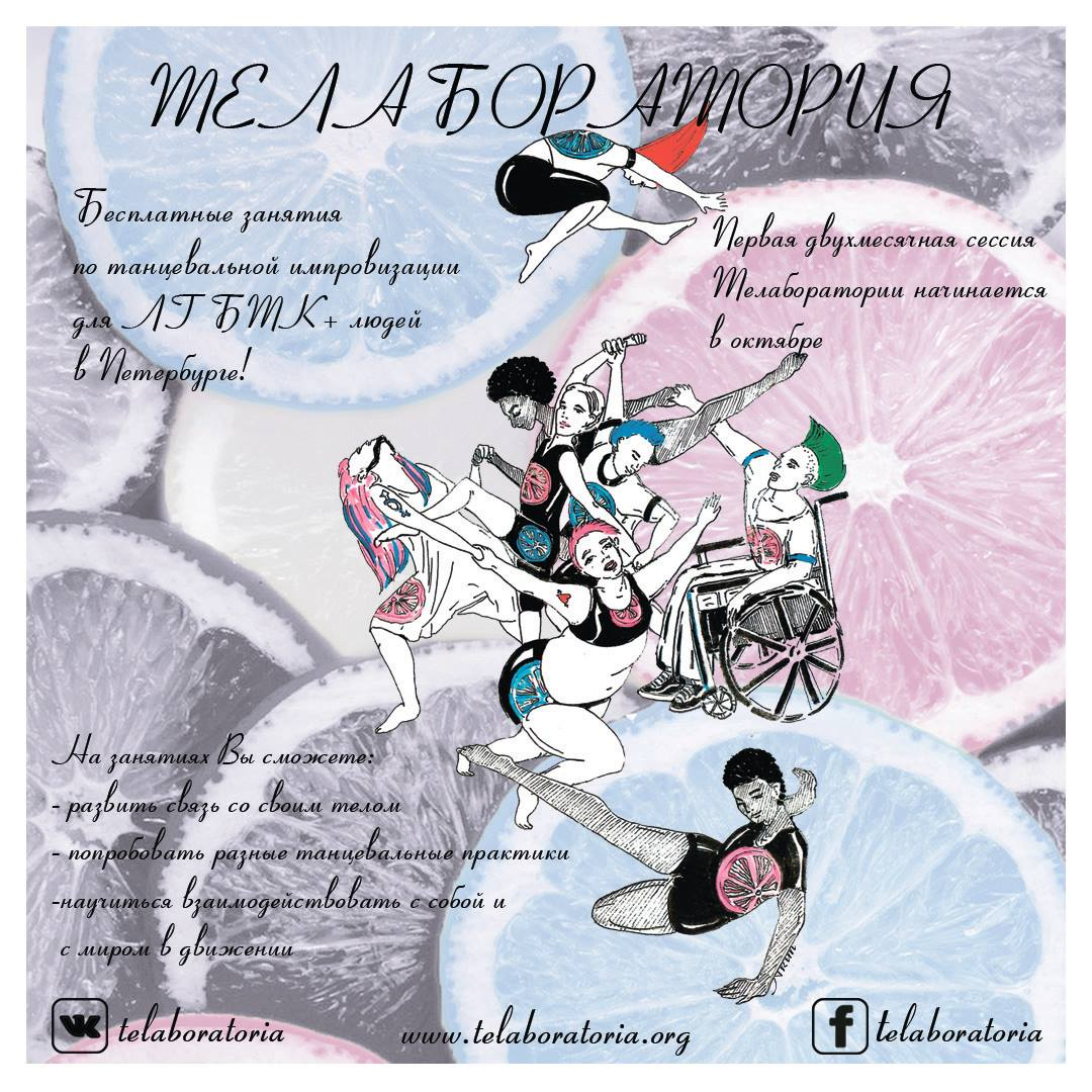 """Telaboratoria"" flier, designed by @kimkino"