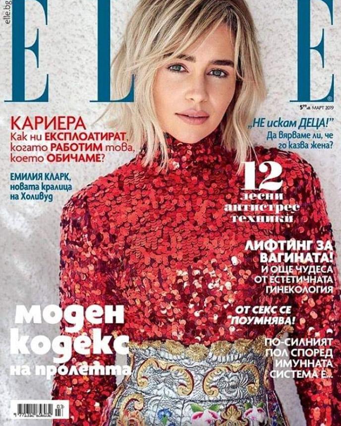 Elle-Bulgaria-Cover-.jpg
