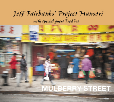 Jeff Fairbanks 2011 big band release  Mulberry Street.