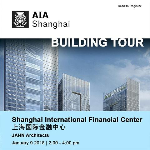 1808-shanghai-180109 SIFC tour.jpg