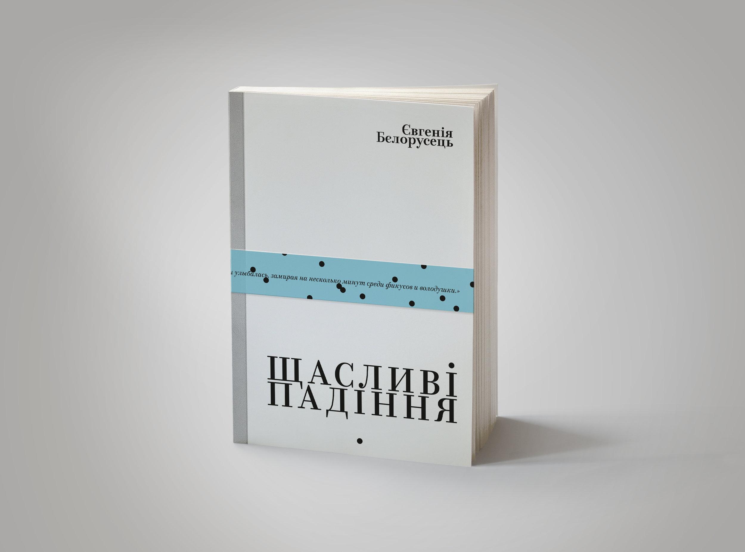 Belorusets_Yevgenia.jpg