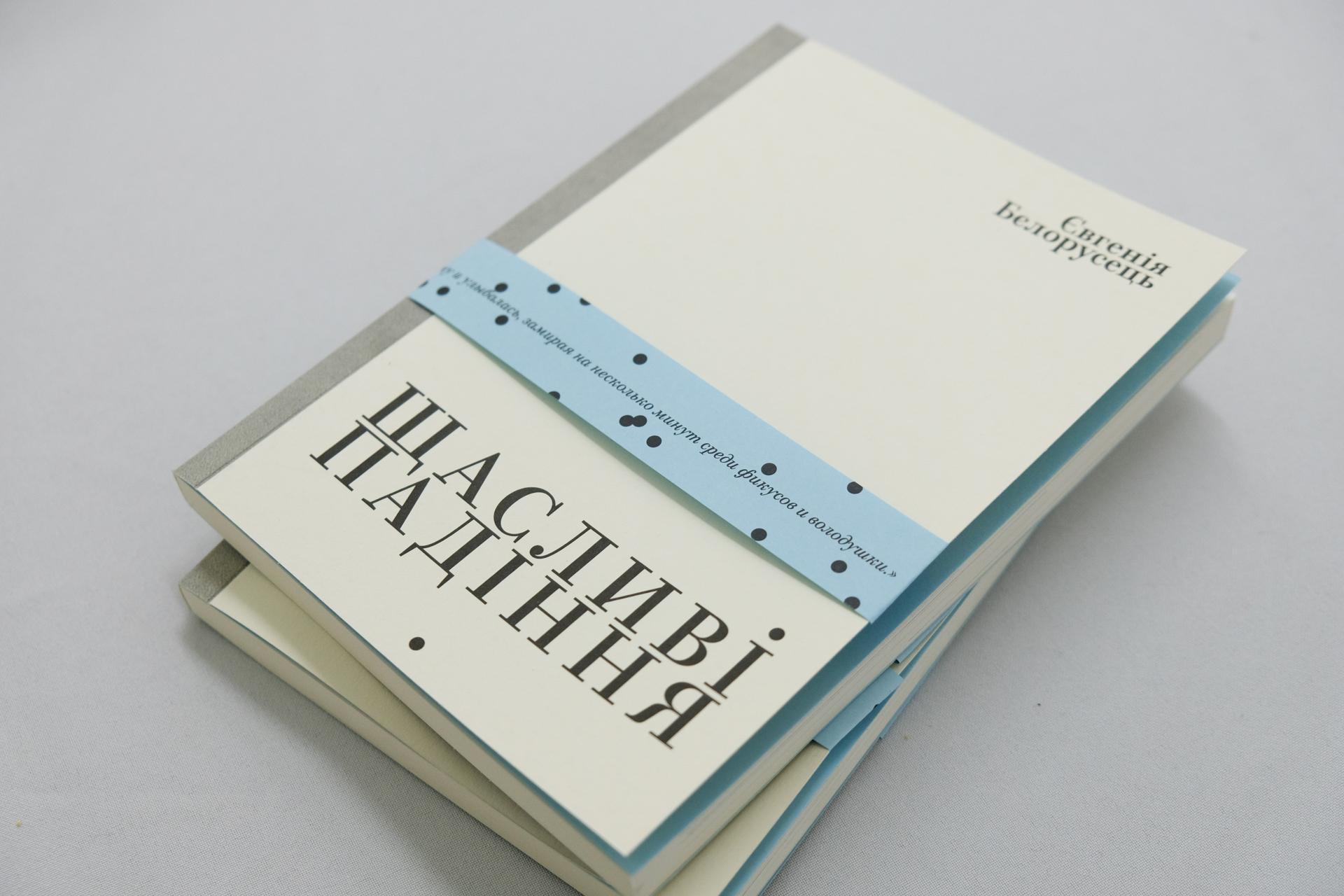 Happy Fallings,  Yevgenia Belorusets  , 2018, IST Publishing