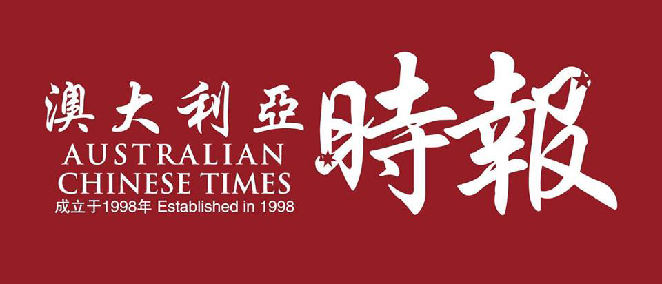 Also featured in Australian Chinese Times Magazine -