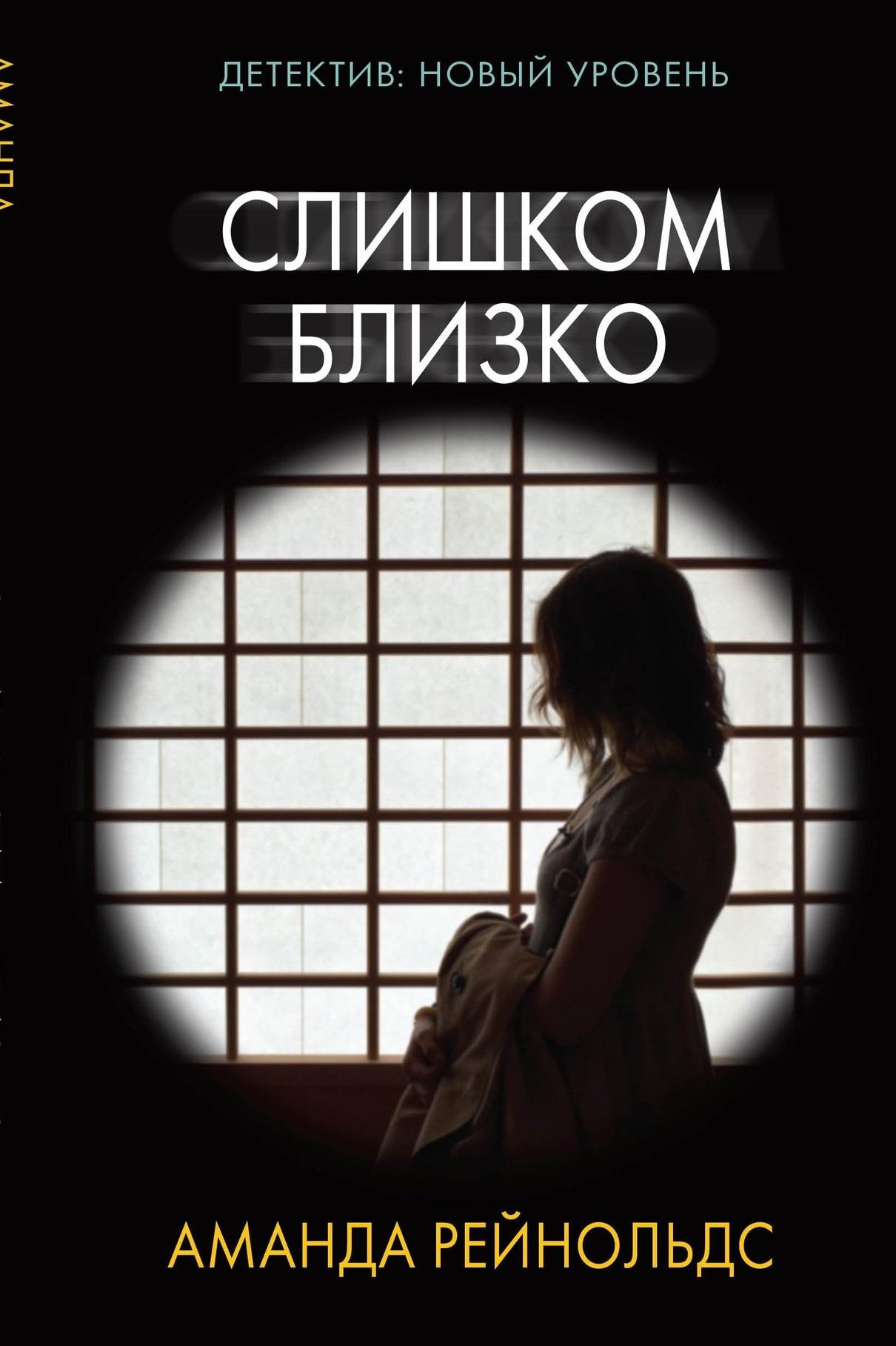 Russia - AST - Too Close (Close To Me) -