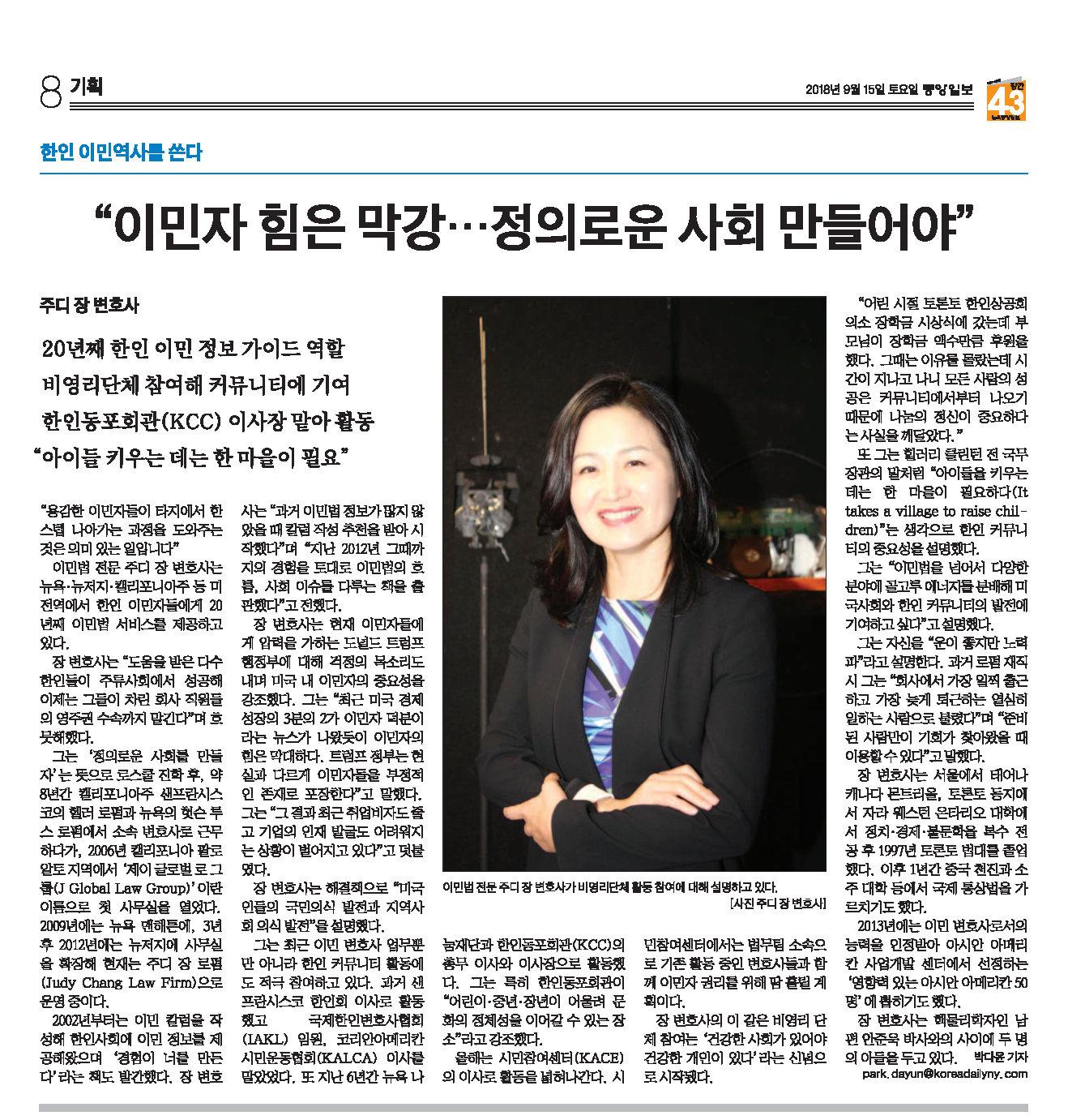 The Korea daily newpaper.20180915.jpg