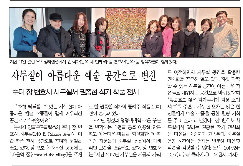 Artist Jonghyun Liz Kwon's exhibition at Judy Chang Law Firm now through February 20, 2019     http://ny.koreatimes.com/article/20190116/1225867