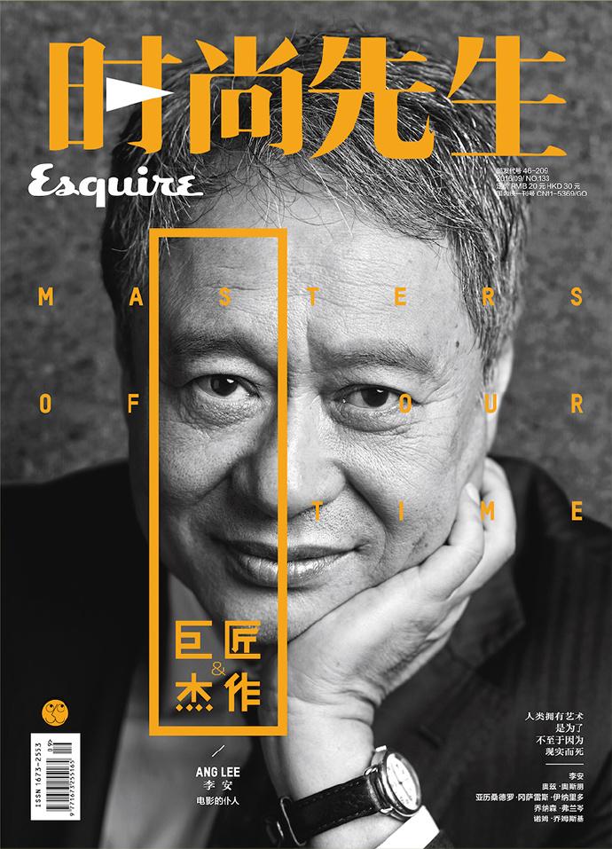 Esquire China, 20th Anniversary Issue, 2016