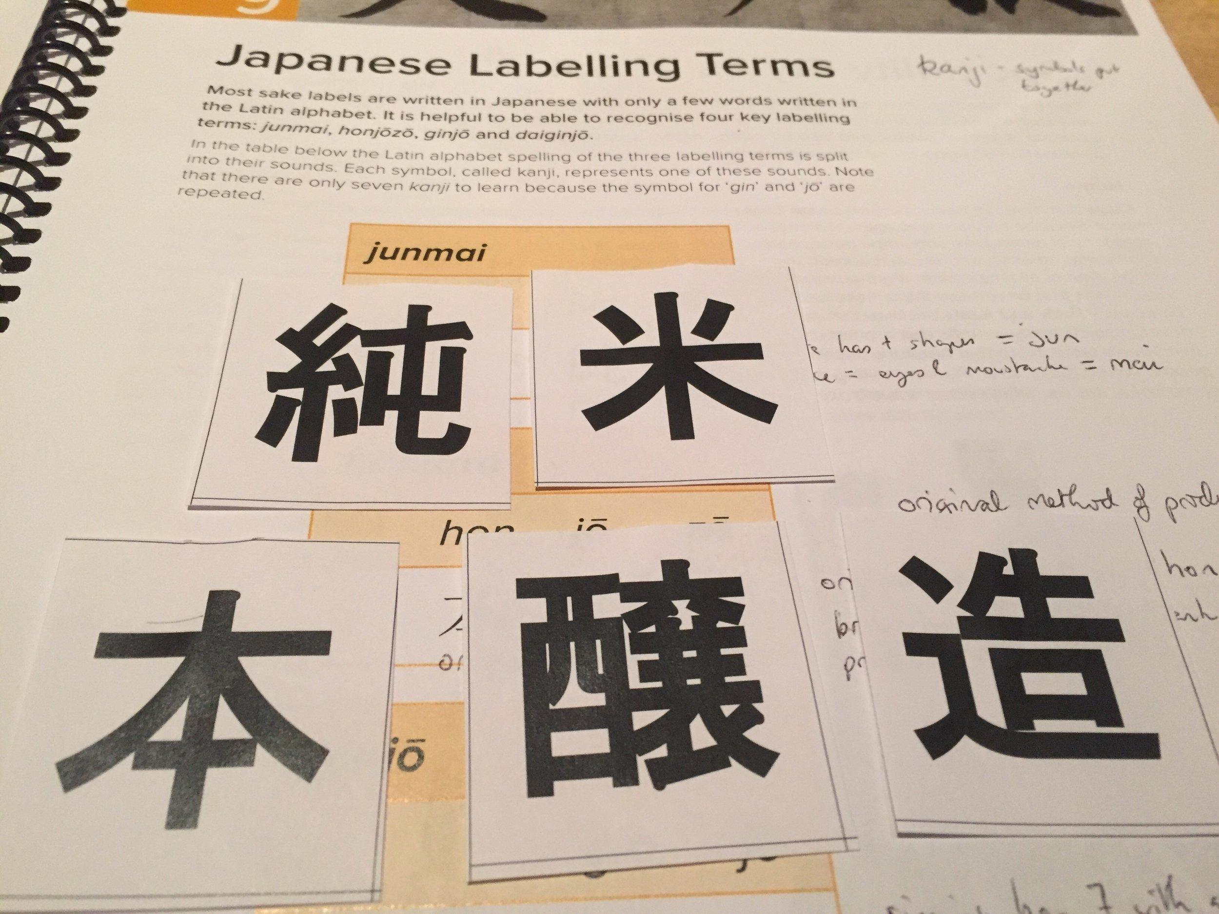 sake-japanese-characters.jpg