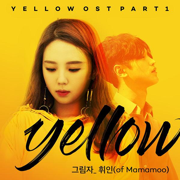 yellow_OST_cover_pt1_휘인-그림자.jpg