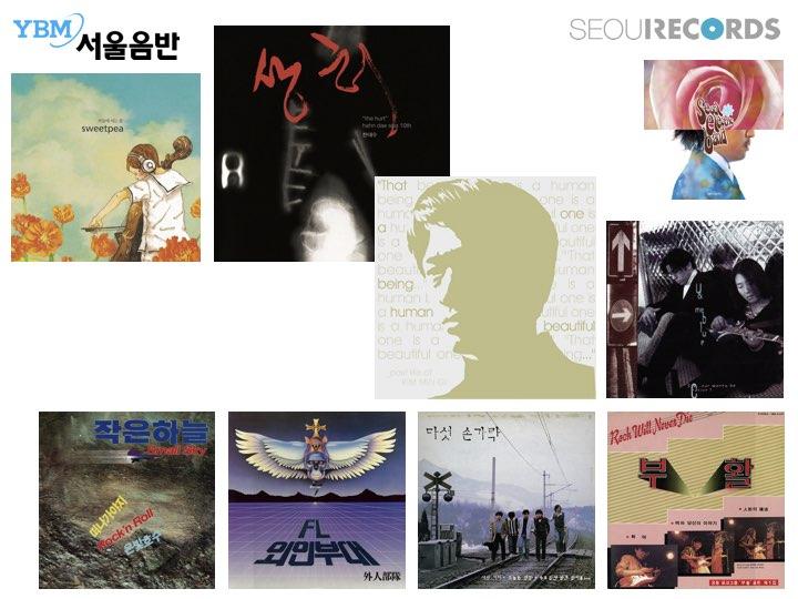 서울음반에서 제작한 앨범들