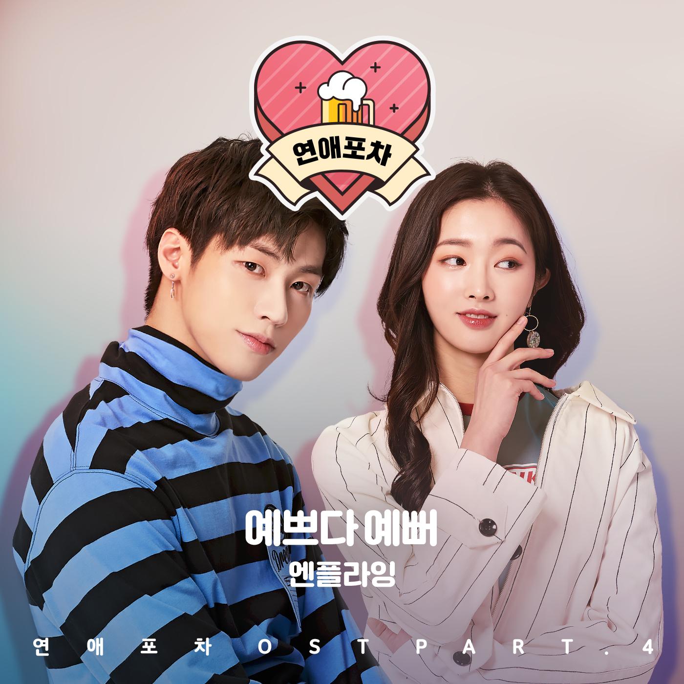 [연애포차 OST] 엔플라잉 - 예쁘다 예뻐